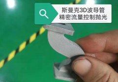 磨粒流3D打印抛光应用:波导管弯曲内孔抛光