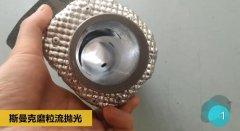 大型铸件内型腔抛光:磨粒