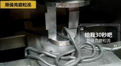 磨粒流去除铝合金管件内