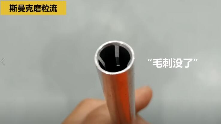 铝合金管件内孔棱条上的毛刺怎么去除?