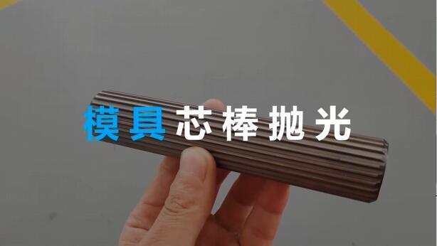 <a href='http://www.smkafm.com.cn' target='_blank'><u>流体抛光机</u></a>在模具芯棒抛光方面的应用
