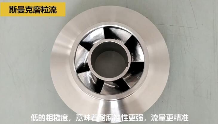不锈钢叶轮抛光,不是所有的磨粒流都能做!