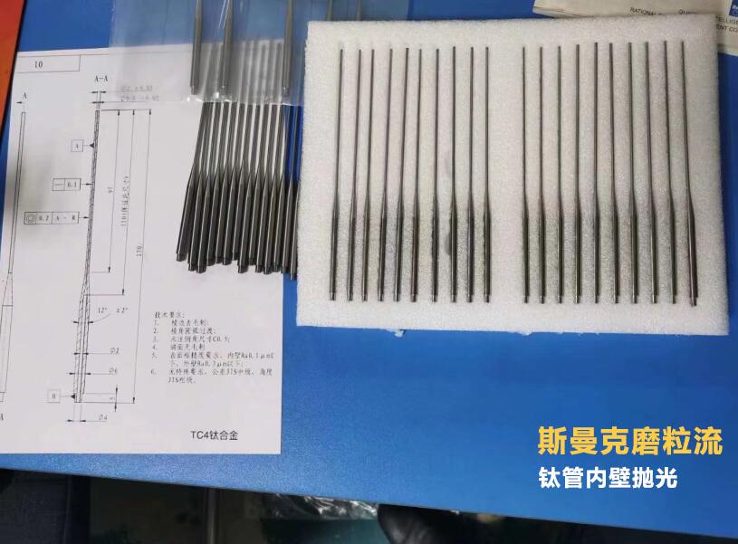 0.5mm小直径钛合金细管抛光,内表面粗糙度直达Ra0.1μm