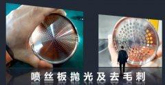 喷丝板抛光案例:0.3mm微孔抛光去毛刺