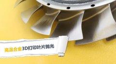 3D打印叶片抛光,现在都在用斯曼克磨粒流抛光